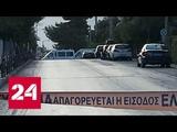 Неизвестные бросили гранату на территорию консульства РФ в Афинах - Россия 24