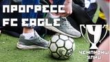 Прогресс - FC Eagle
