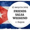 Friends Salsa Weekend/17 августа