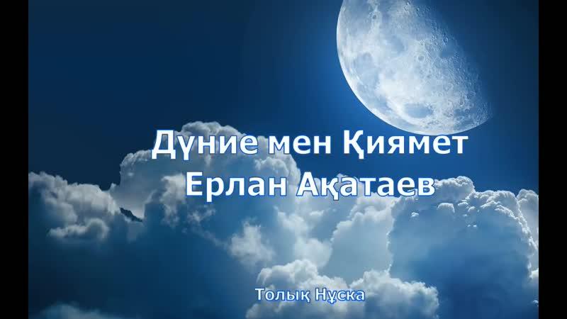 Дүние мен Қиямет Ерлан Ақатаев
