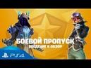 Fortnite Обзор Боевого пропуска седьмого сезона PS4