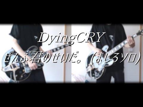 DyingCRY ぜんぶ君のせいだ。 ましろソロ ギター あいるー