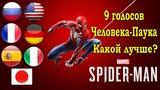 Озвучка Человека Паука Marvel's Spider Man на 9 разных языках PS4