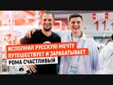 Исполнил русскую мечту. Путешествует и зарабатывает. Рома Счастливый