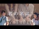 전전전세 (前前前世) - 너의 이름은 (君の名は) 4hands piano