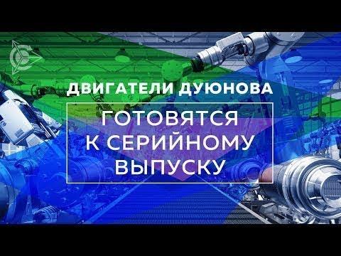 ПРОЕКТ ДУЮНОВА. Двигатели с совмещенными обмотками готовятся к серийному выпуску
