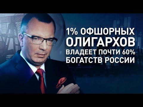 1% офшорных олигархов владеет почти 60% богатств России