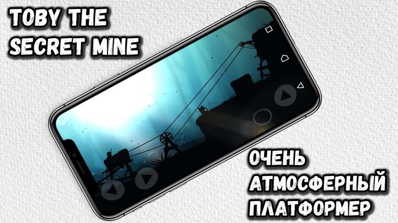 TOBY THE SECRET MINE НА АНДРОИД - СТРИМ - PHONE PLANET