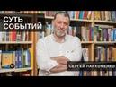 Суть событий / Сергей Пархоменко 21.09.18