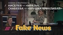 FAKE NEWS 14. Венедиктов назвал Киселева мразью, а Скабеева — сама «врушка крикливая»