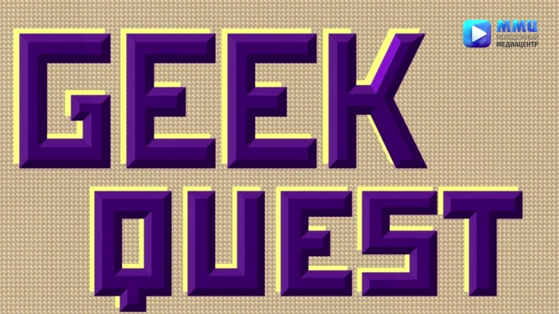 Geek Quest от интеллектуального клуба Е14