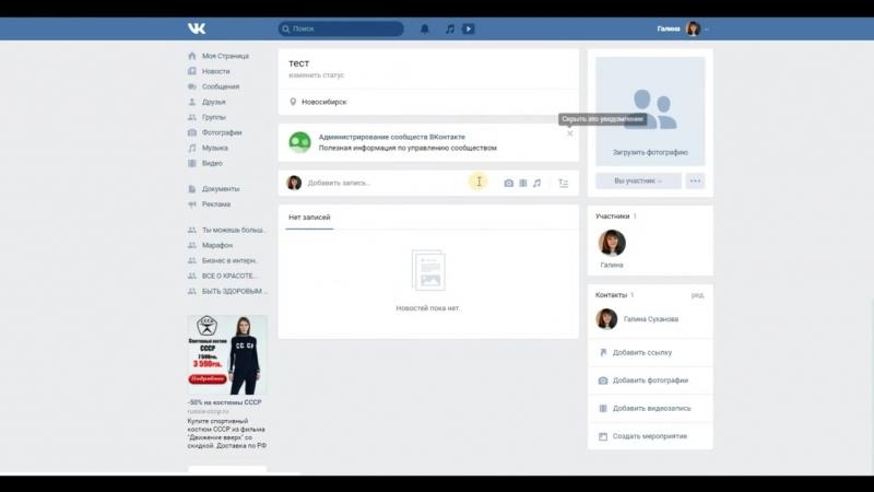 Как создать группу в вконтакте для бизнеса 2018. Создание сообщества для бизнеса.