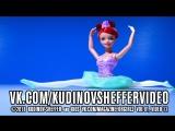Куклы Барби и Принцессы Диснея Мультфильмы ТВ. Гимнастика и балет Насти. Урок 2 Журнал для Девочек, том 1, видео для детей 12