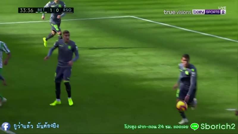 ไฮไลท์ฟุตบอล เรอัล เบติส -vs- เรอัล โซเซียดาด
