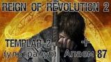 Reign of Revolution 2 - Templar 2 + апаем 87!