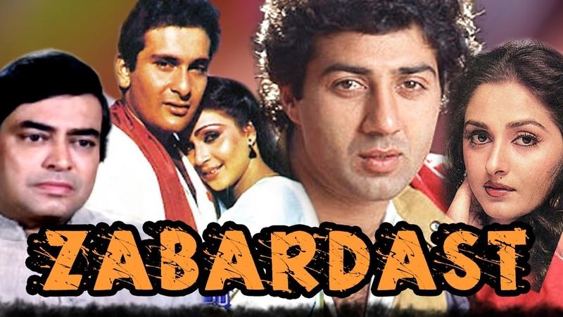 Zabardast (1985) Full Hindi Movie   Sanjeev Kumar, Jaya Prada, Amrish Puri, Sunny Deol, Tanuja