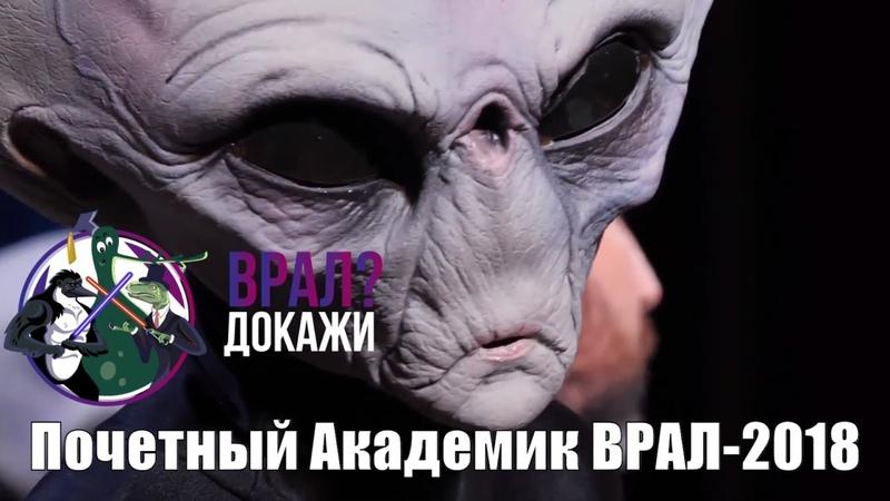 Почетный Академик ВРАЛ 2018 церемония награждения
