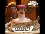 ДИКИЕ ПРЕДКИ   Суббота   В кино с 22 марта