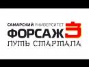 Приглашение в акселератор «Форсаж 3: Путь стартапа» | Сергей Богданов