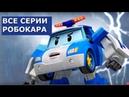 Мультики про машинки Робокар Поли все серии подряд на русском
