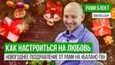 Новогоднее поздравление от Рами на Баланс-ТВ: Как настроиться на Любовь