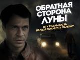 Сериал про Путешествие во времени - Обратная Сторона Луны 1 сезон