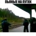 """Rus_criminal on Instagram: """"Пьяные ГАИшники на путях.Сколько они выпили? Ваши версии?😆 ✔️Пишем в комментариях 🖤Лайкаем и отмечаем друга #россия #с..."""