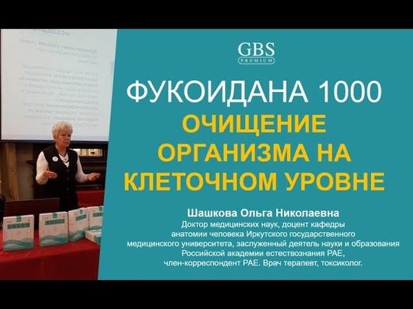 ФУКОИДАН 1000 - ОЧИЩЕНИЕ ОРГАНИЗМА НА КЛЕТОЧНОМ УРОВНЕ - Врачебная конференция