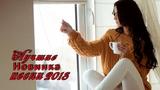 шансон 2018 Очень красивые песни со смыслом! Лучшие Новинка песни 2018