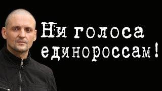 Ни голоса единороссам СергейУдальцов