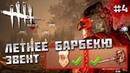 Летнее Барбекю 4 Крюки - ФИНАЛ 🔴 Dead by Daylight