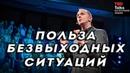 ПОЛЬЗА БЕЗВЫХОДНЫХ СИТУАЦИЙ Тим Харфорд TED на русском
