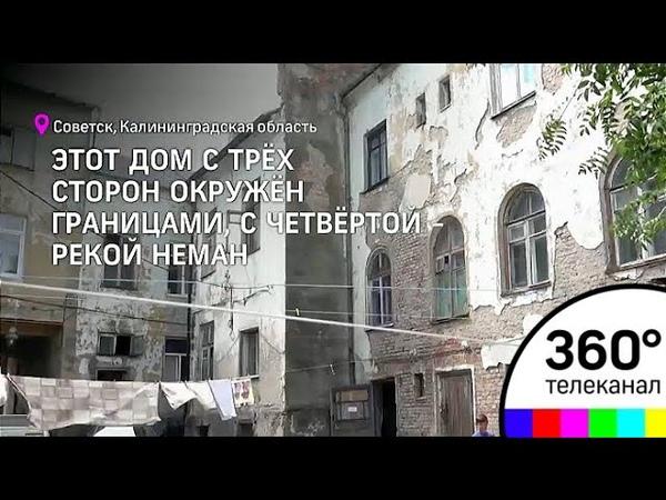 Жители дома в Советске каждый раз попадают в квартиру через погранпункт