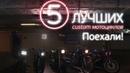«Поехали!». 5 лучших кастом-мотоциклов, сделанных в Петербурге