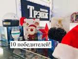Новогодний бесплатный розыгрыш от магазина Трэнж - 14.12.2018