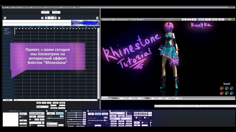 Rhinestone Tutorial DL, upload, configuration