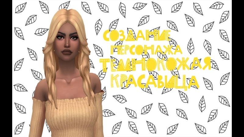 The Sims 4   CAS   Темнокожая Красавица