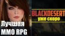 Релиз Black Desert в Корее! Скоро и в PlayMarket! Black Desert ВЫШЛА!! Скачать Black Desert Mobile!