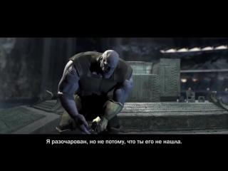 Мстители 3_ Война бесконечности — Вырезанная сцена (Субтитры, 2018)