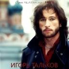 Игорь Тальков альбом Серия Blat Music Hit - Лучшие песни