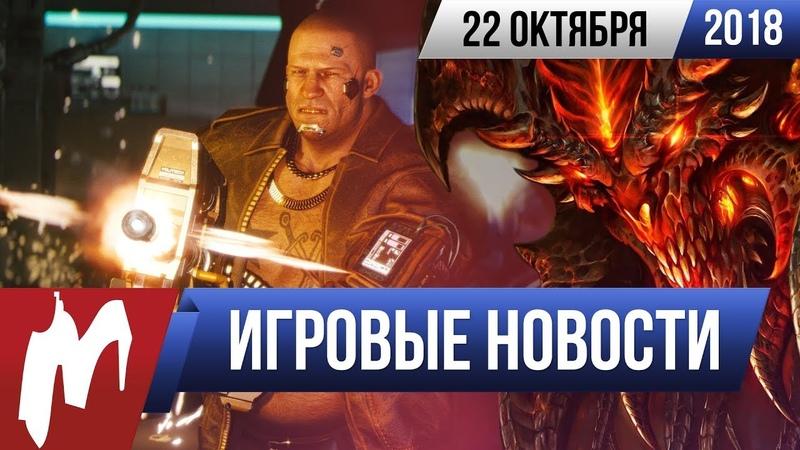 Игромания! ИГРОВЫЕ НОВОСТИ, 22 октября (DICE, Diablo, Cyberpunk и CD PROJEKT RED, The Quiet Man)