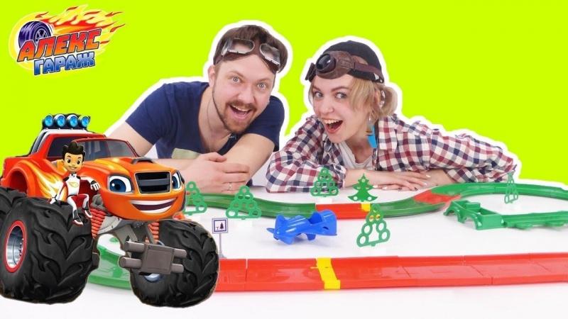Гараж Алекса: Гаечка и Алекс строят трек со Вспышем и Крушилой! Конструктор.
