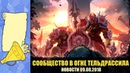 Дочь Морей интервью Элегия и Справедливая война Реакция сообщества на сюжет Новости Warcraft