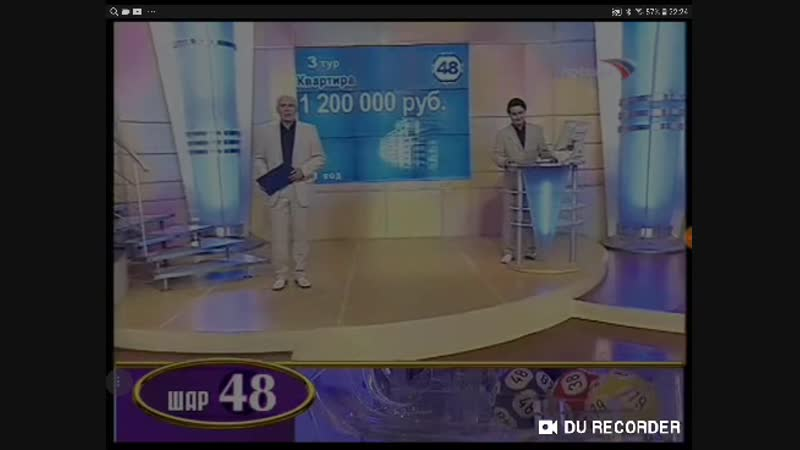 Золотой ключ (Россия, 12.08.2006)