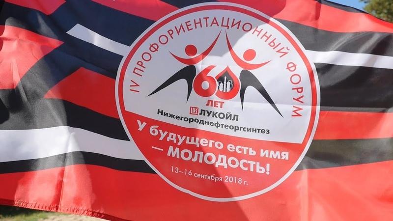 ЛУКОЙЛ 2018 / IV ПРОФОРИЕНТАЦИОННЫЙ ФОРУМ