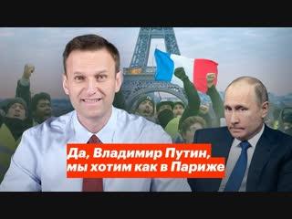Алексей Навальный Да, Владимир Путин, мы хотим как в Париже