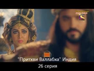 26. Ашиш Шарма и Сонарика Бхадория в сериале