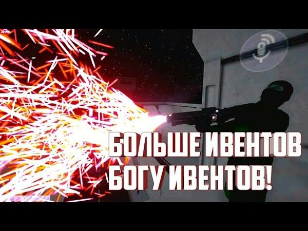 БОЛЬШЕ ИВЕНТОВ-БОГУ ИНВЕНТОВ! | SCP Secret Laboratory