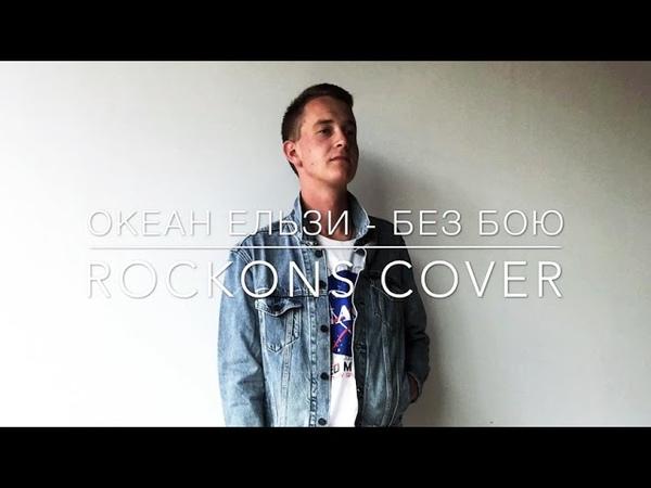 Океан Ельзи - Без бою (RockOns cover)