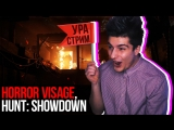Стрим // Visage & Hunt: Showdown // s3r4.tv